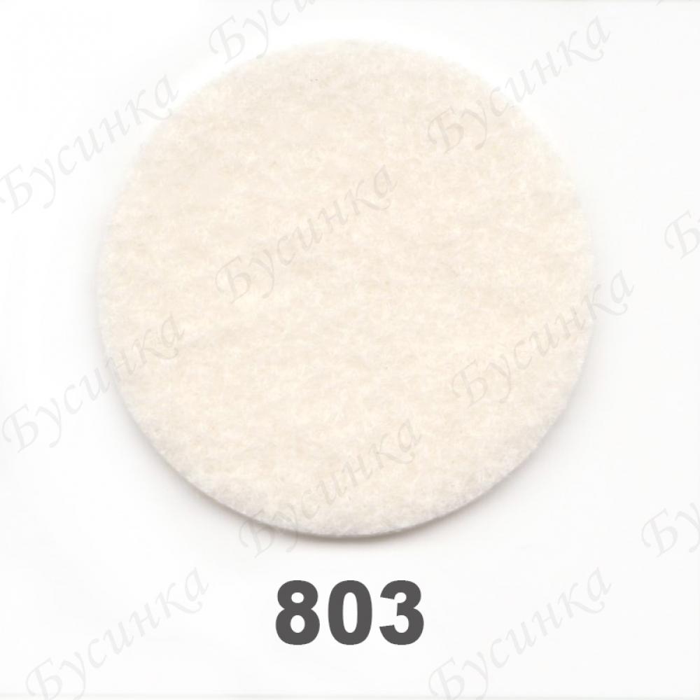 Фетр листовой жесткий 1,2 мм. 22х30 см. Корея Цвет-803 Молочный