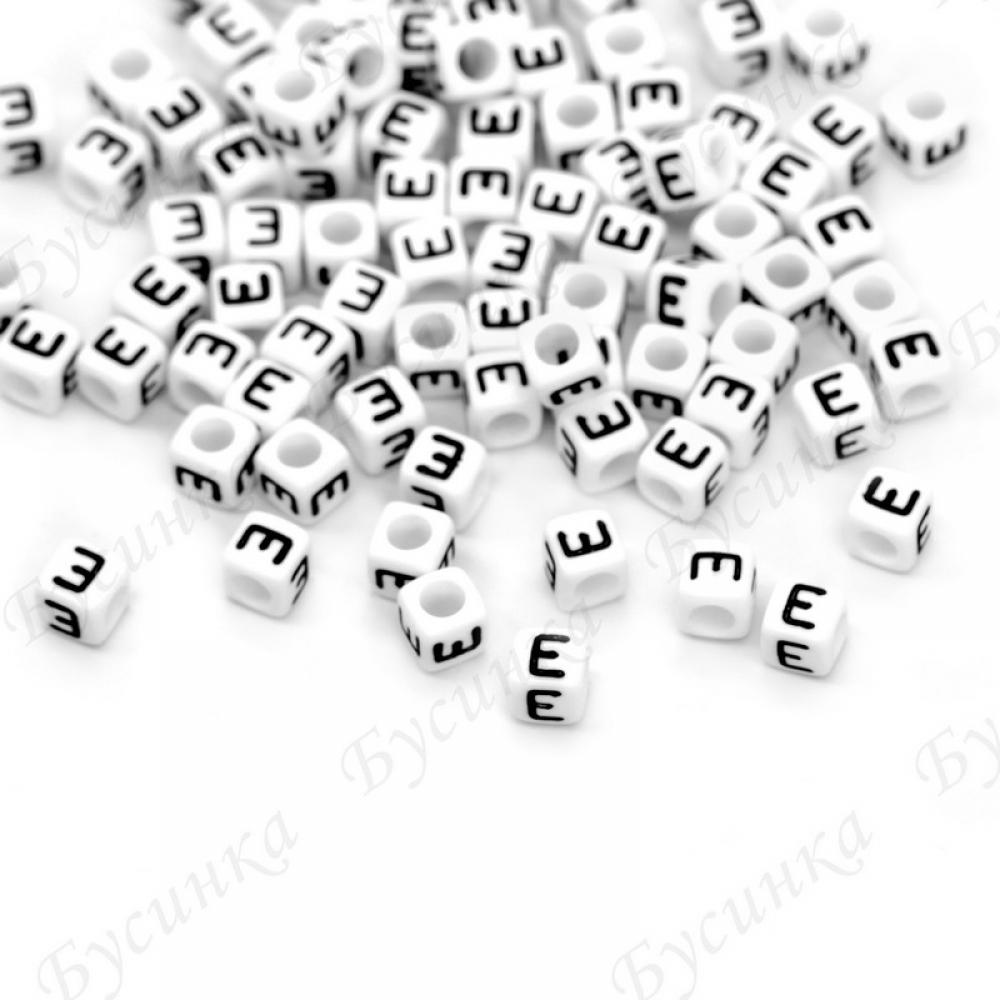 Бусины акрил алфавит, Буква Е, Кубики 6х6х6мм Белый