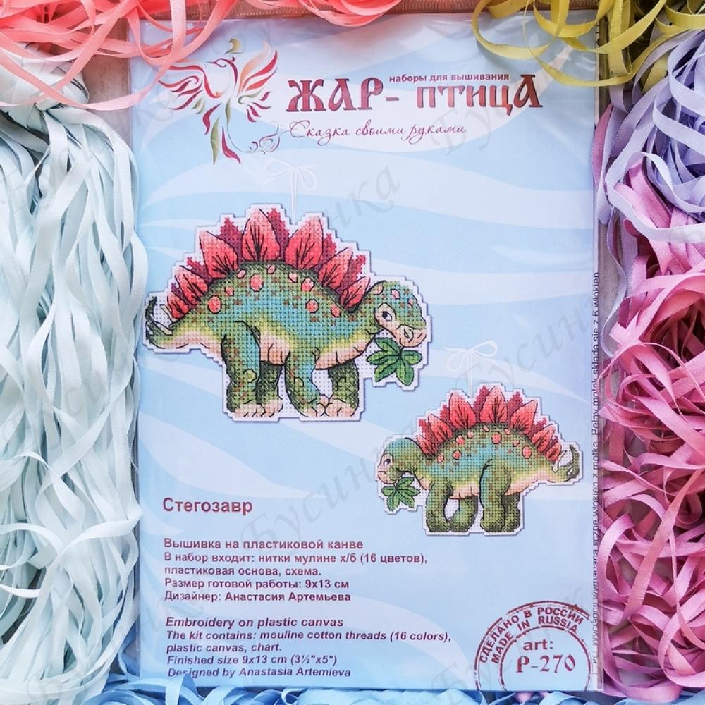 """Набор для вышивки """"Стегозавр"""" по пластиковой канве, 9х13 см."""