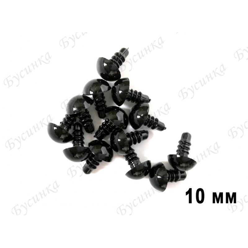 Глазки безопасные игруш. черные, кругл. 10 мм.