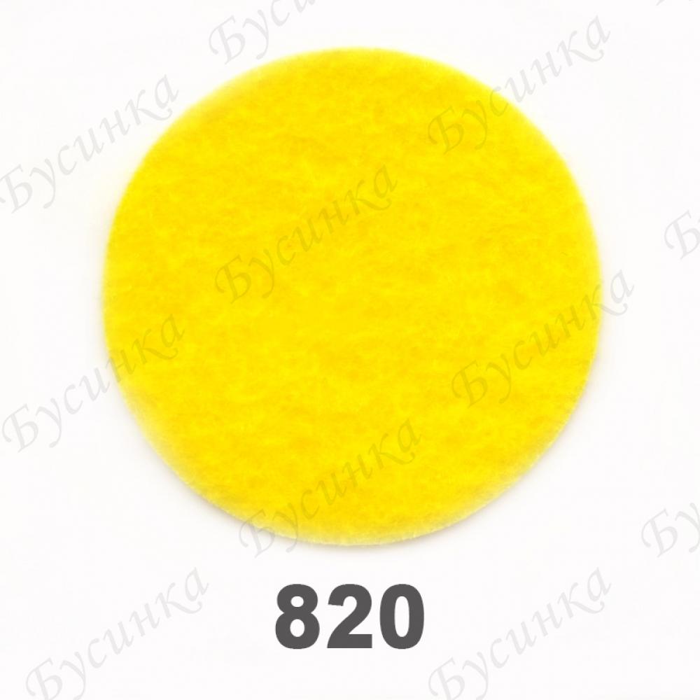 Фетр листовой жесткий 1,2 мм. 22х30 см. Корея Цвет-820 Желтый