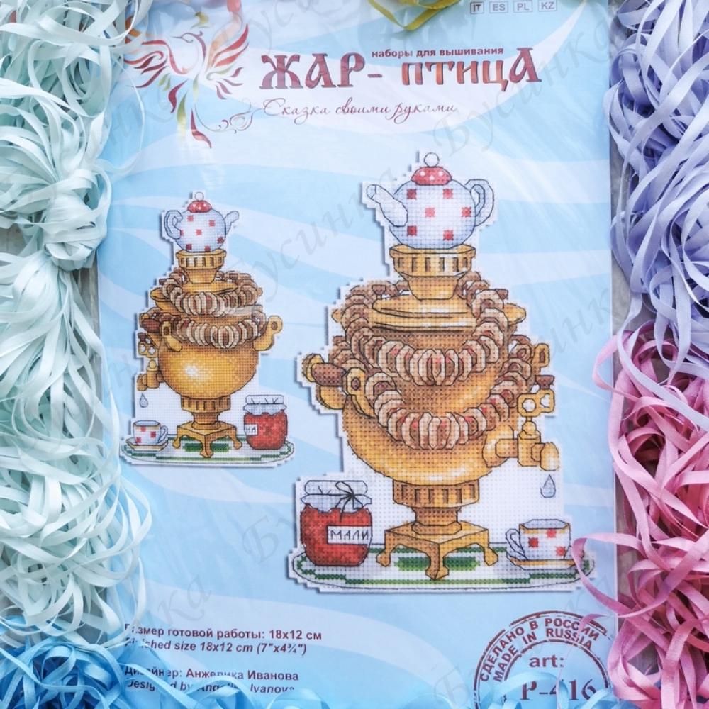 """Набор для вышивки """"Самовар"""" по пластиковой канве, 18х12 см."""