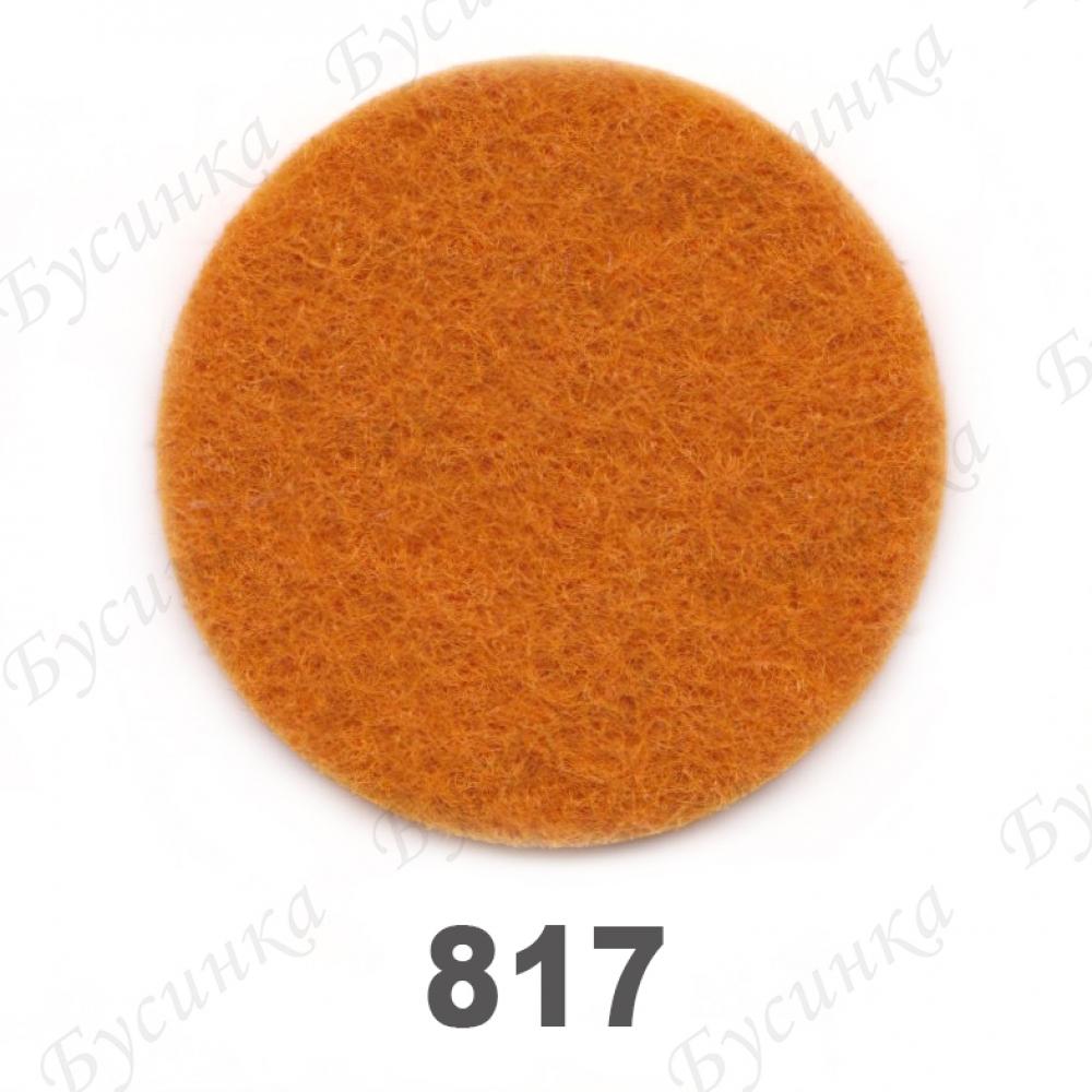 Фетр листовой жесткий 1,2 мм. 22х30 см. Корея Цвет-817 Оранжево-Коричневый