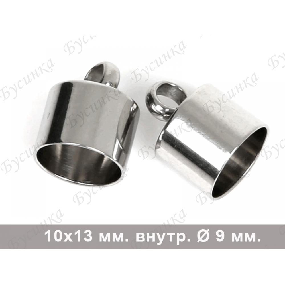 Концевики колпачки под вклейку 10х13мм, вн.Ø 9мм, нерж.сталь, Платина