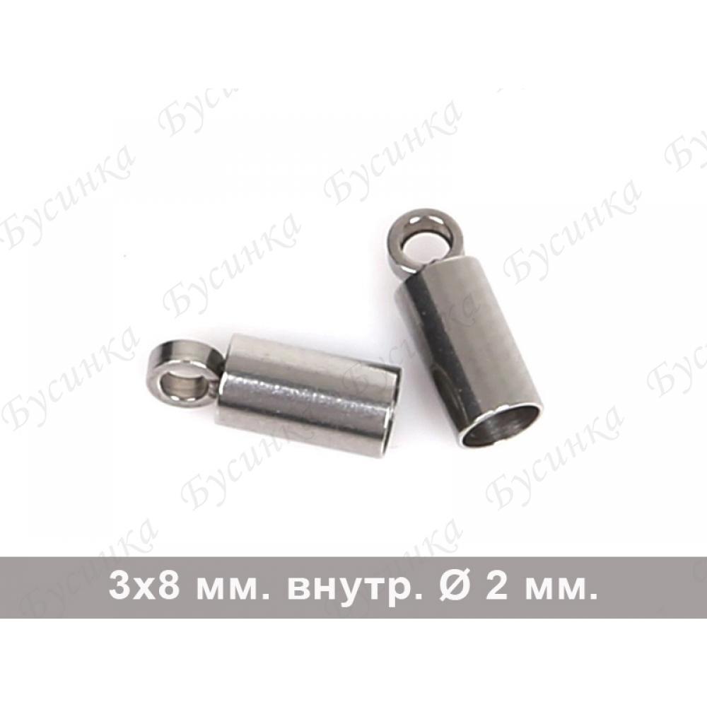Концевики колпачки под вклейку 3х8мм. вн. Ø 2мм., нерж.сталь Платина