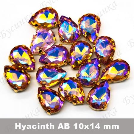 """Стразы в золот. цапах Капля """"Hyacinth AB"""" 10х14мм SWA crystalls"""