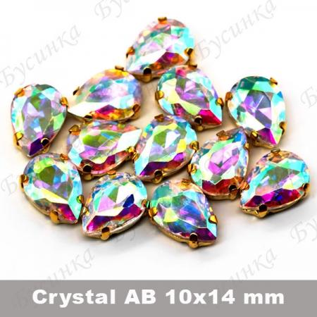 """Стразы в золот. цапах Капля """"Crystal AB"""" 10х14мм SWA crystalls"""
