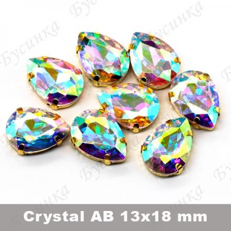 """Стразы в золот. цапах Капля """"Crystal AB"""" 13х18мм SWA crystalls"""