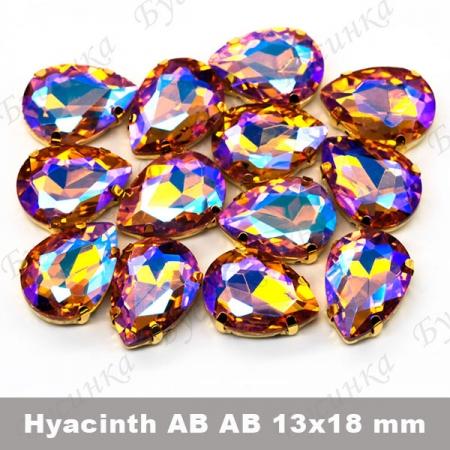 """Стразы в золот. цапах Капля """"Hyacinth AB"""" 13х18мм SWA crystalls"""