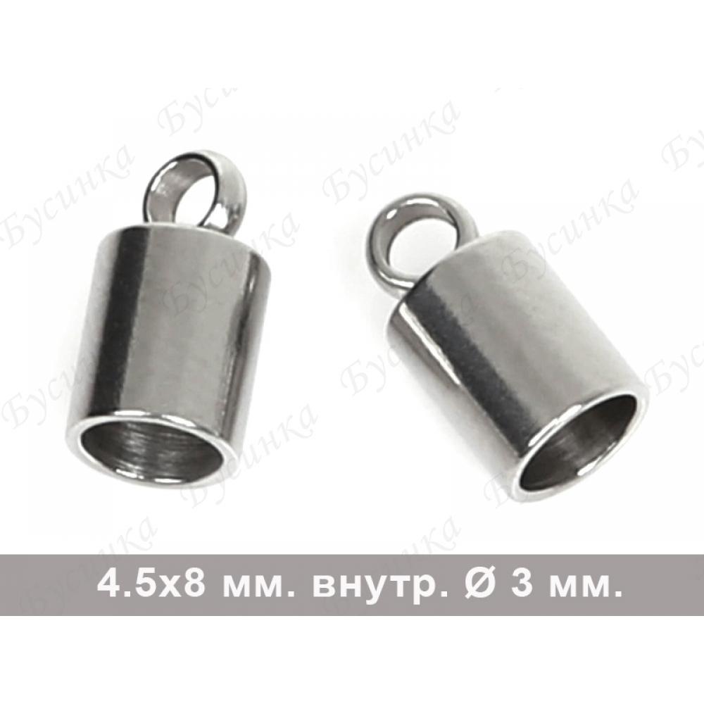 Концевики колпачки под вклейку 4,5х8мм. вн. Ø 3мм., нерж.сталь Платина