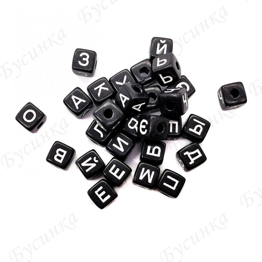 Бусины акрил алфавит Кубики 10х10х10мм Чёрный