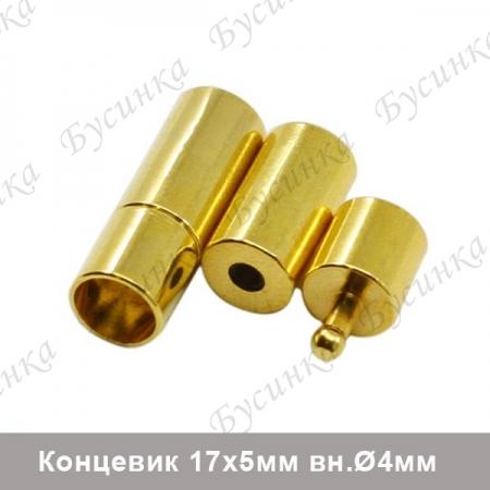 Концевик-застежка со штифтом под вклейку 17х5мм, вн.Ø 4мм, Золото